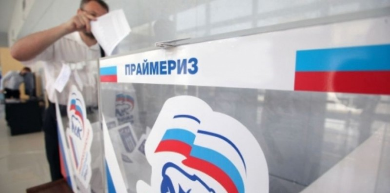 """Единая Россия"": ажиотаж на праймериз"