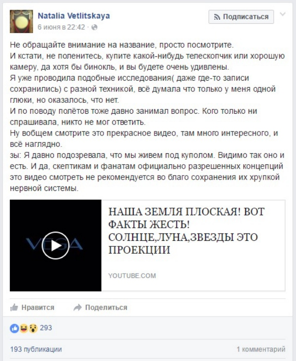 Скрин Ветлицкая