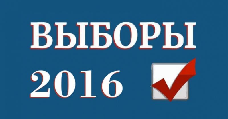 Выборы-2016. Что происходит. 9 сентября