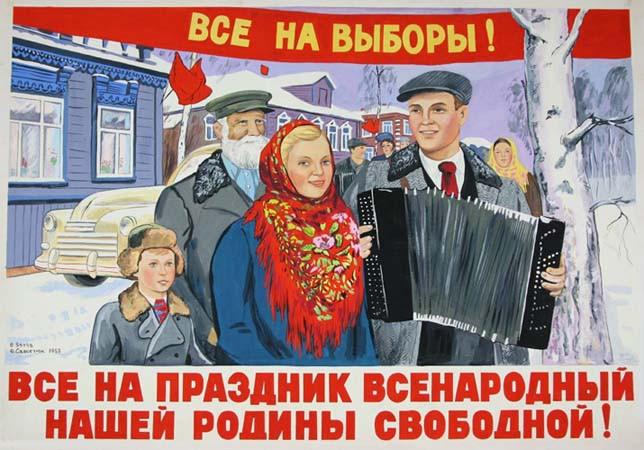 """""""Единая Россия"""" позовет голосовать"""