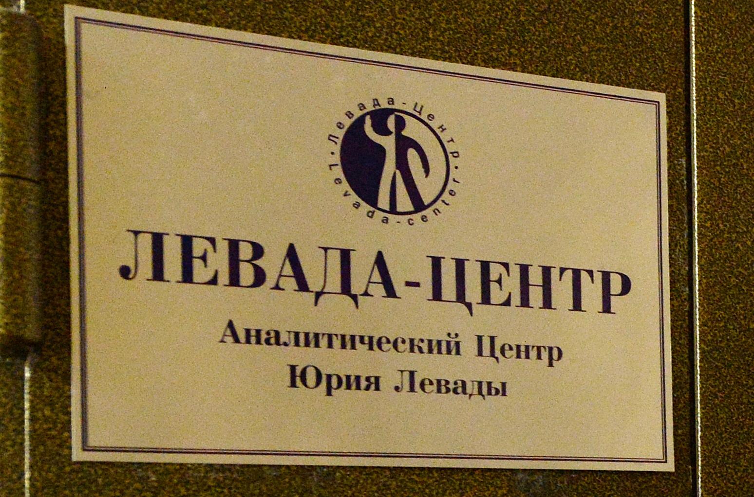 Левада-центр: пора привыкать к санкциям?