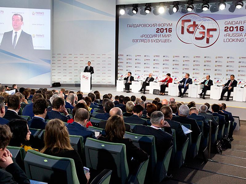 Гайдаровский форум-2017. Как это было?