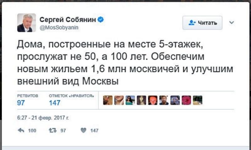 Собянин твиттер