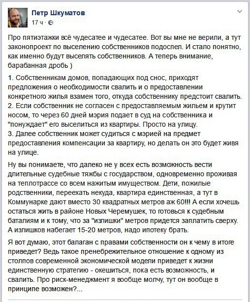 Шкуматов скрин