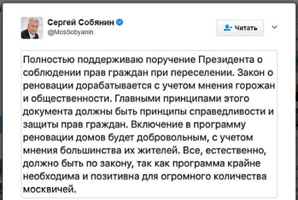 Собянин твит