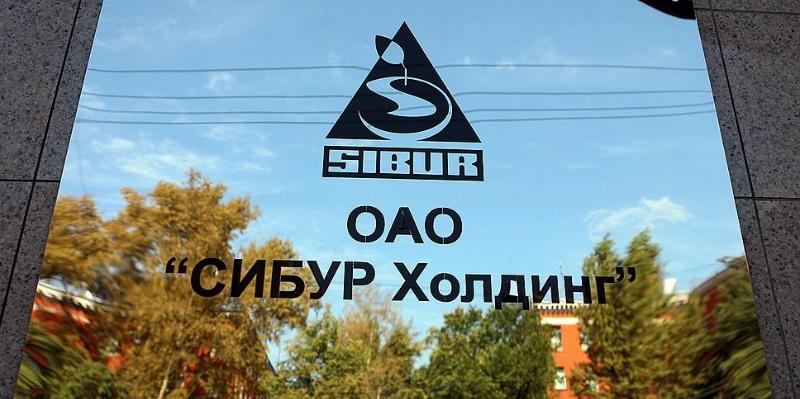 """Кто получит """"Сибур"""""""