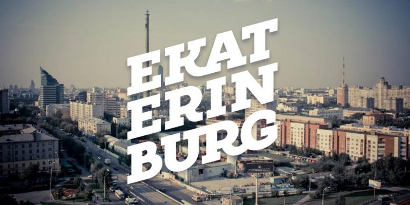 Екатеринбург — новая столица России?