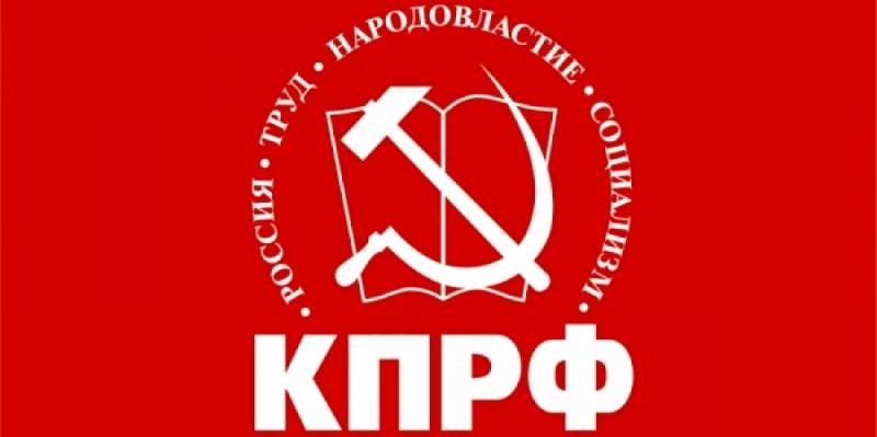 КПРФ отказывается от выборов