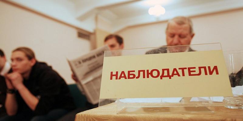 Выборы-2018: всевидящее око наблюдателей