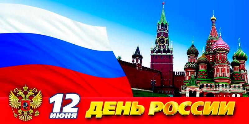 День России: что говорят россияне