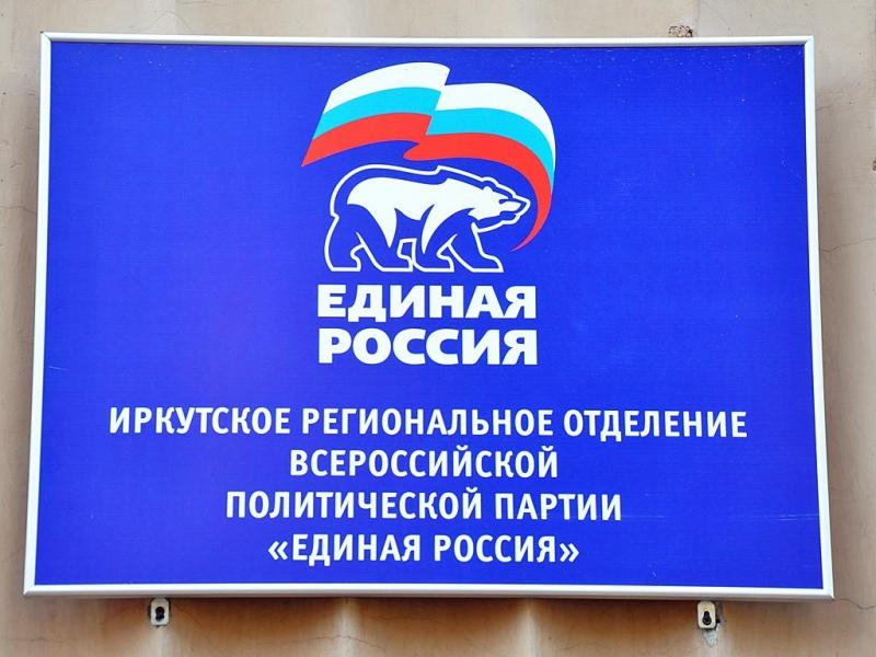 """""""Единая Россия"""": усиление на Байкал"""