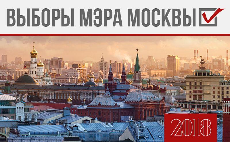 Выборы-2018. Москва. Итоги