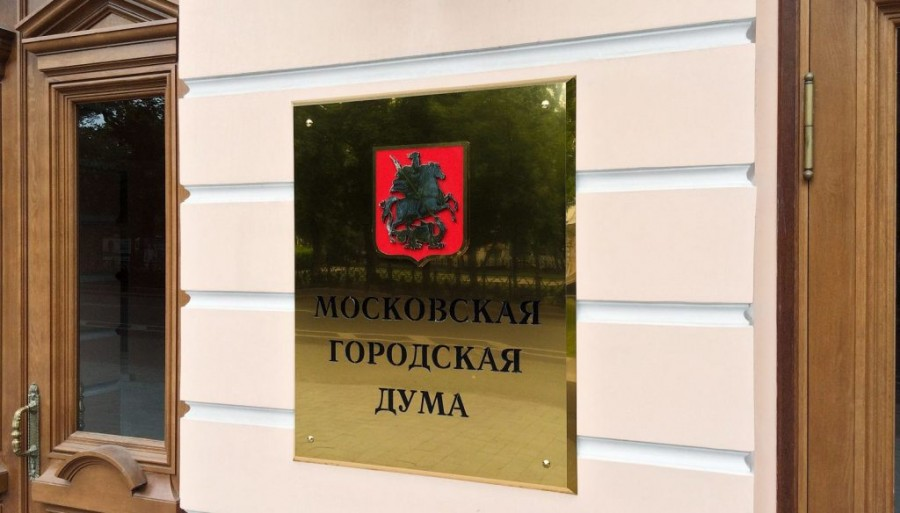 Выборы в Мосгордуму: сбор окончен