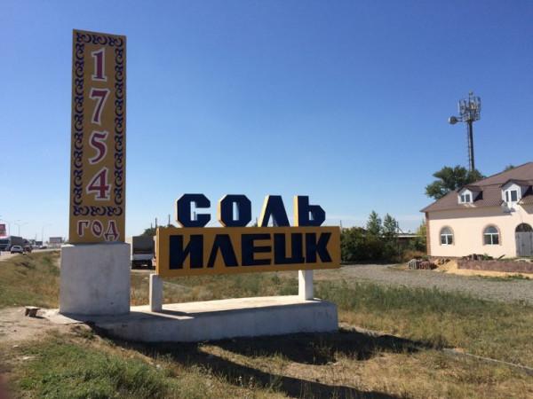 Оренбургская область элеваторы соль илецк элеватор в пугачеве
