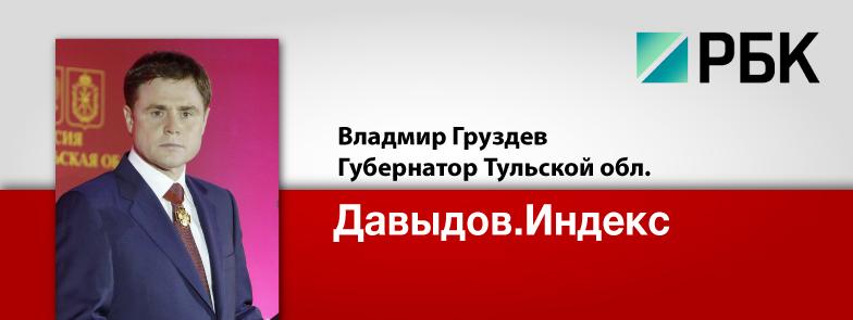 гостем программы Давыдов.Индекс будет Губернатор Тульской области В. С. Груздев
