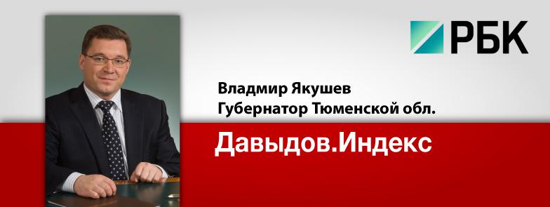 yakushev