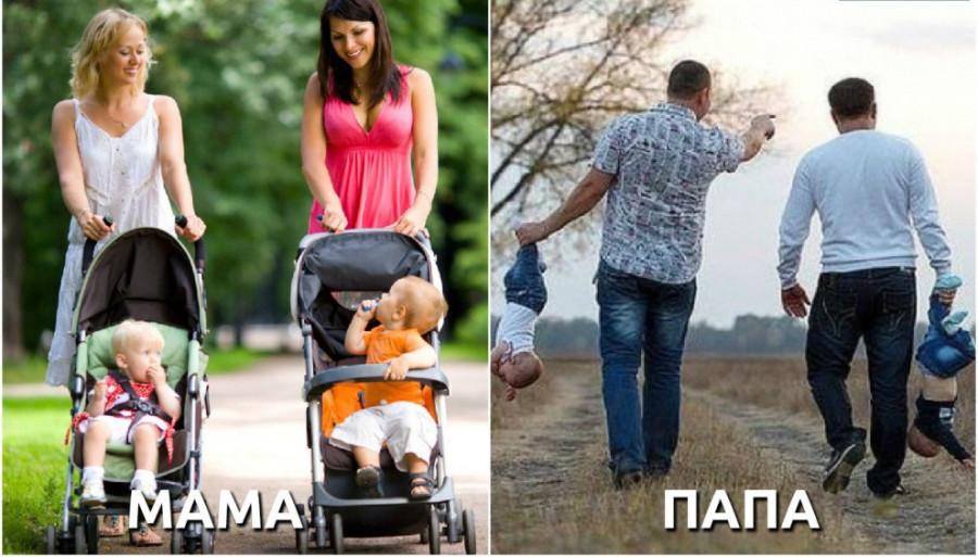 Насколько по-разному воспитывают детей папы и мамы