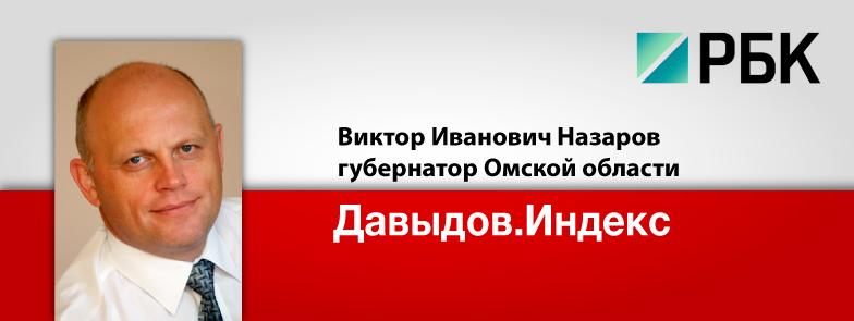 Nazarov-Omsk