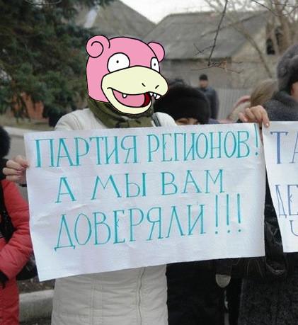Слоупоки Донбаса