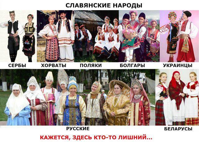 русские затесались в славяне