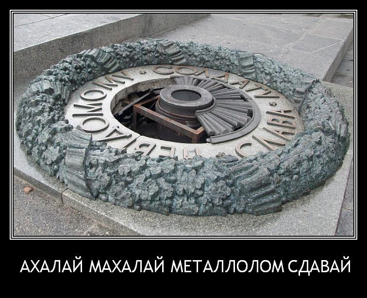 """Указ Президента України """"Про знесення пам`яток тоталітарного режиму"""""""