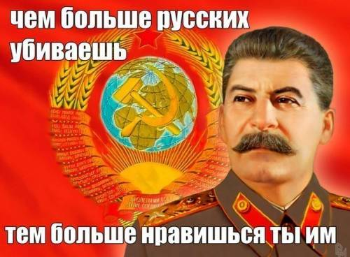 Чем больше русских убиваешь, тем больше нравишься ты им