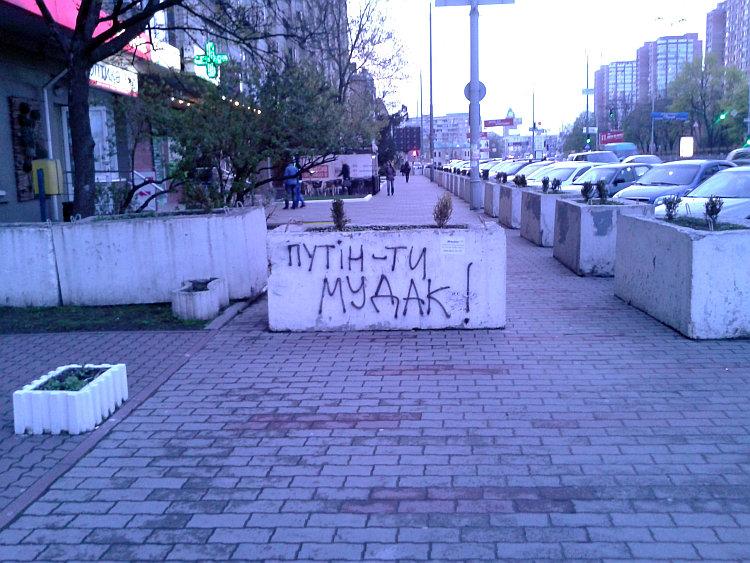 Путін ти мудак