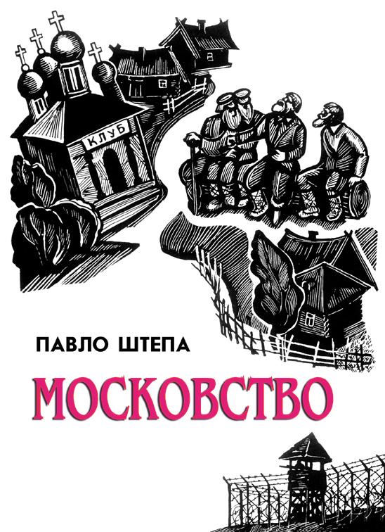 Павло Штепа  Московство