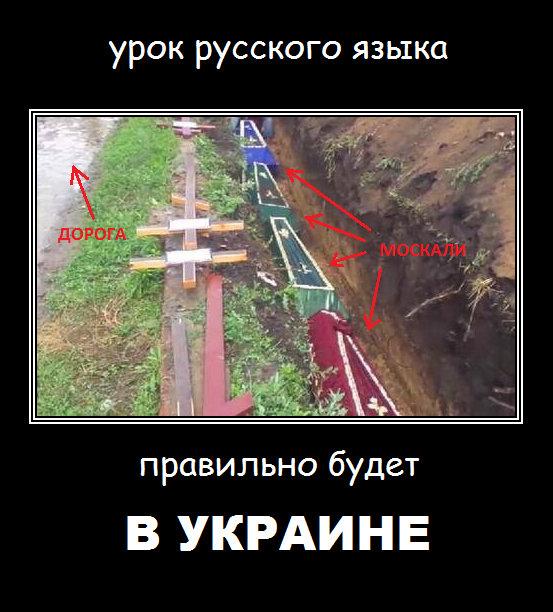 москали в Украине