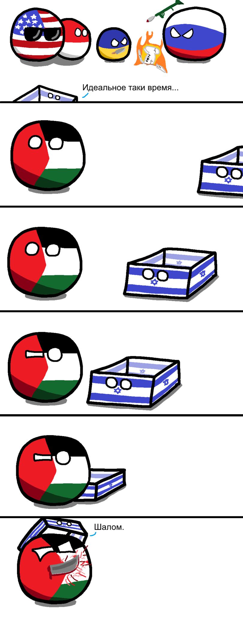 countryballs-Израиль