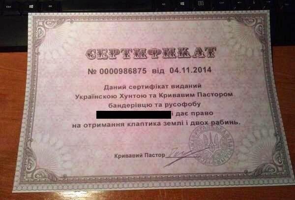 сертификат на русских рабов