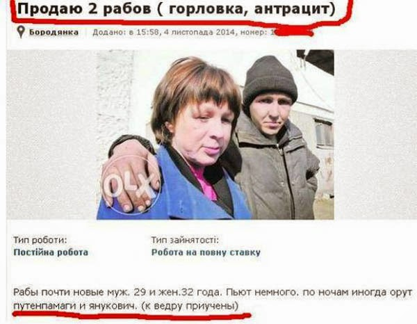 продаю русских рабов