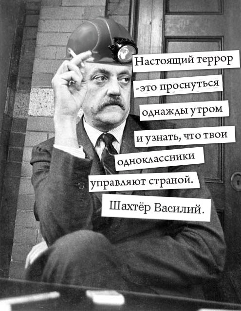 Шахтёр Василий