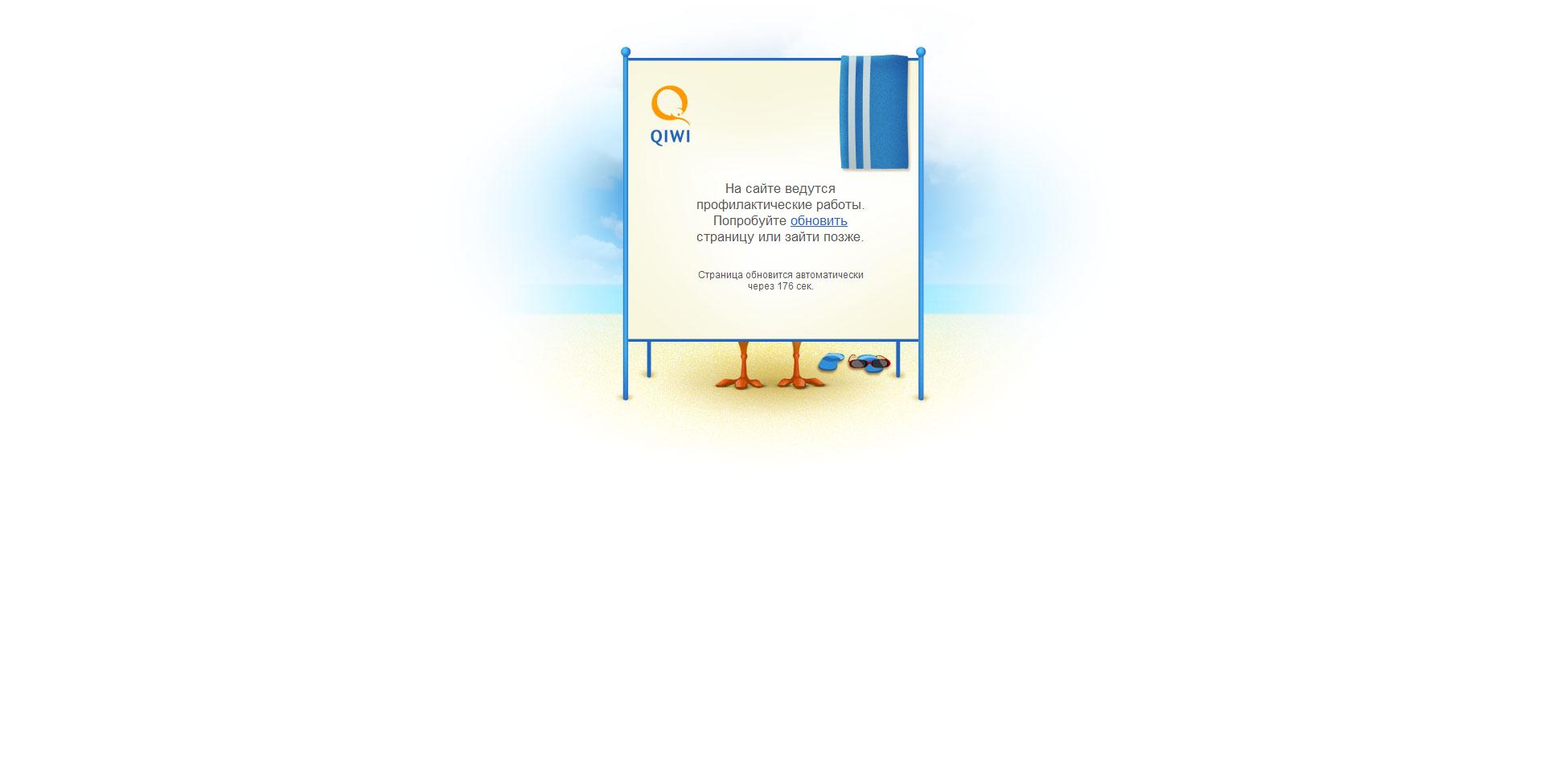 Курс валют qiwi