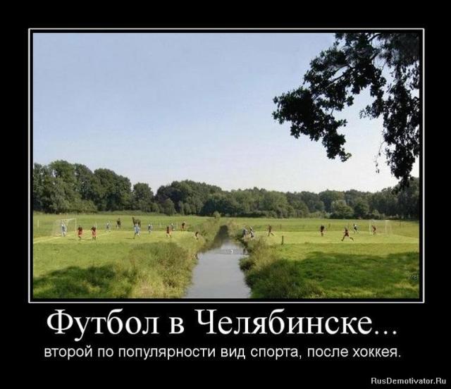 И это всё о НЁМ... - Этот суровый город ЧЕЛЯБИНСК!!! :-)