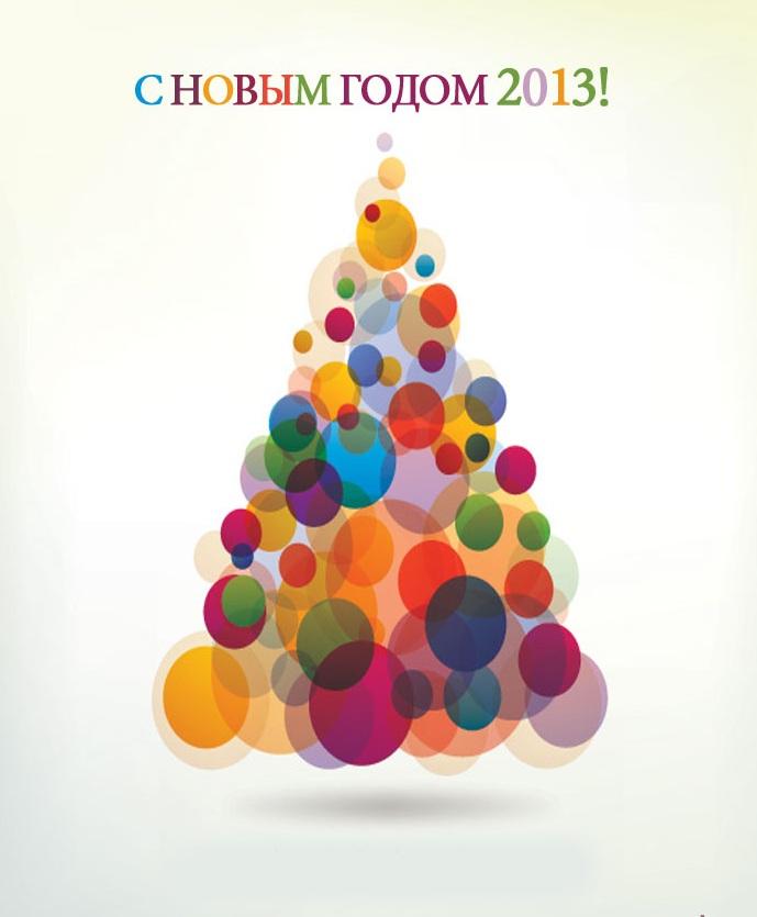 С-новым-Годом-разноцветная-елка