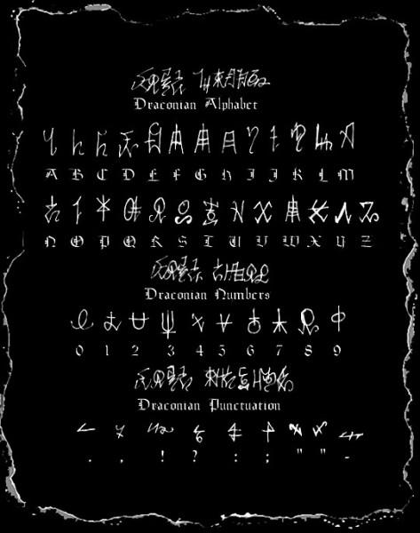 Draconian Script