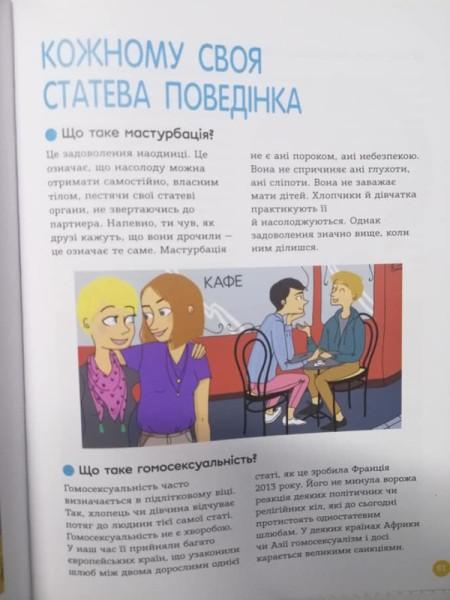 sex-edu-01