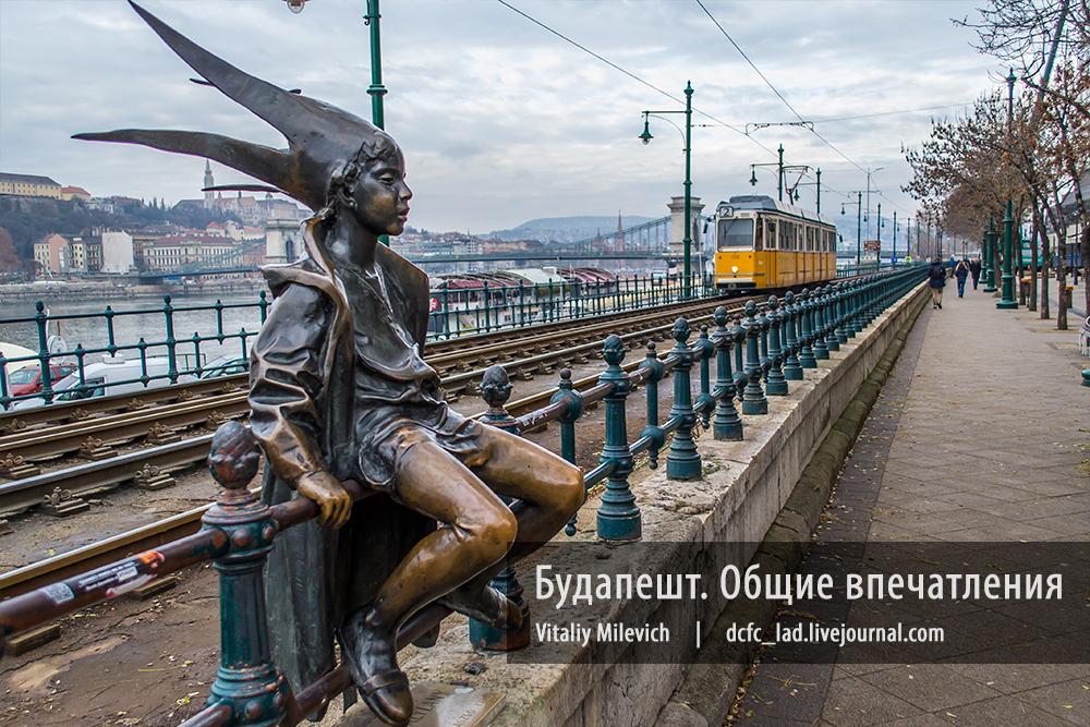 Будапешт. Общие впечатления