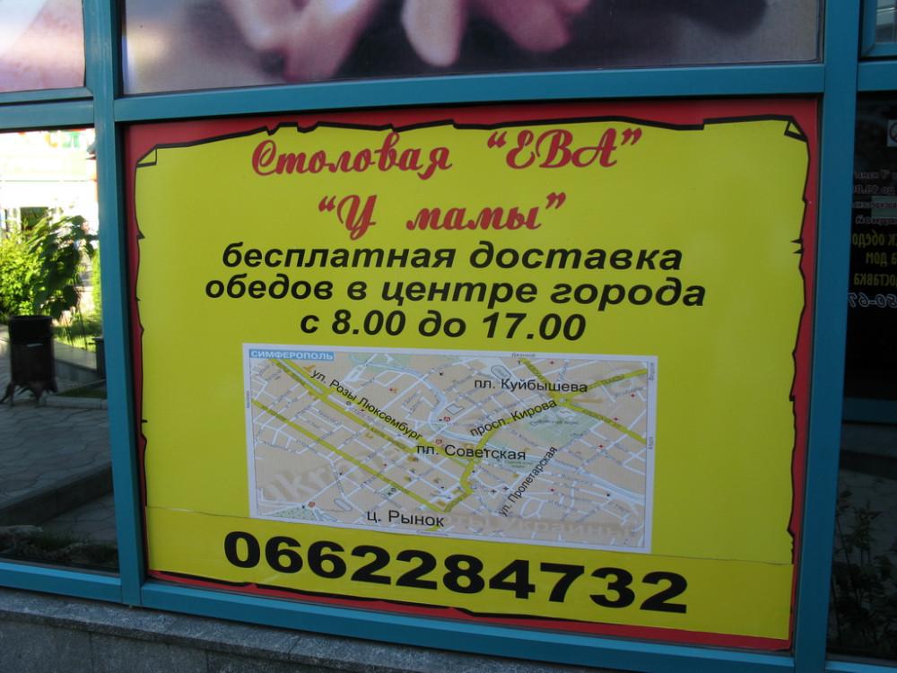 IMG_симферополь 09 мая_столовая которая работала22_новый размер