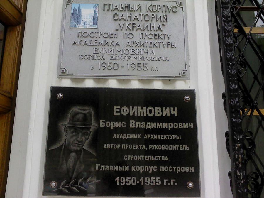 санаторий украина_академик нистратов_шутка_Ефимович01