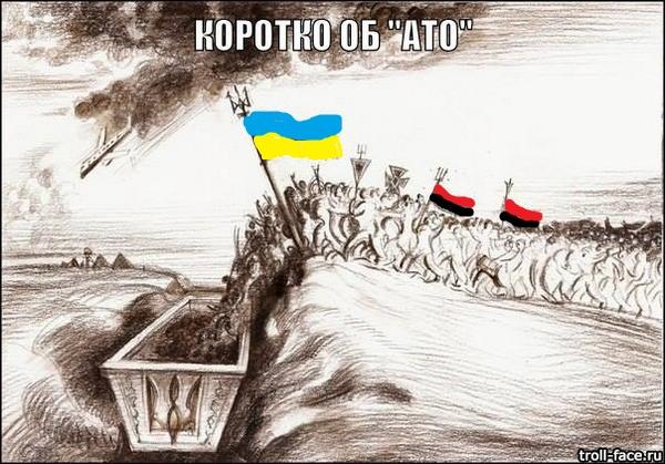 Я-Ватник-разное-Украина-Ато-1459872