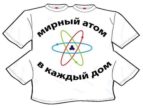 peace_atom.jpg