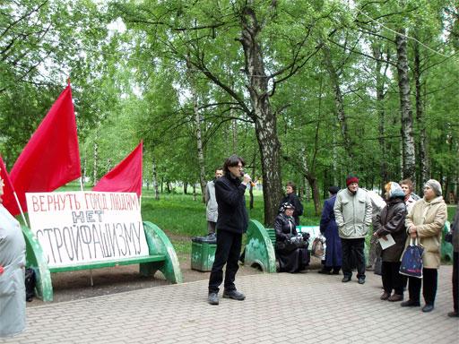 митинг в парке