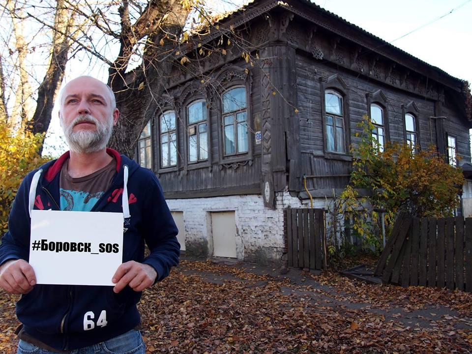 снос старинных домов в Боровске!
