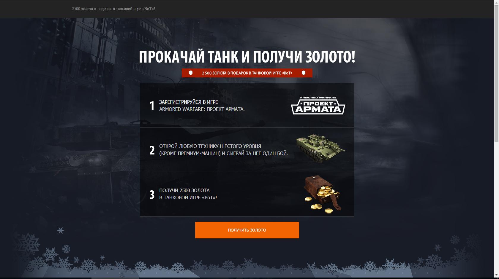 Русский ответ на world of tanks 11 фотография