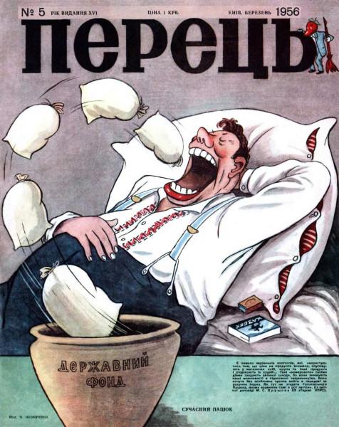 Журнал_перець_1956_05_01