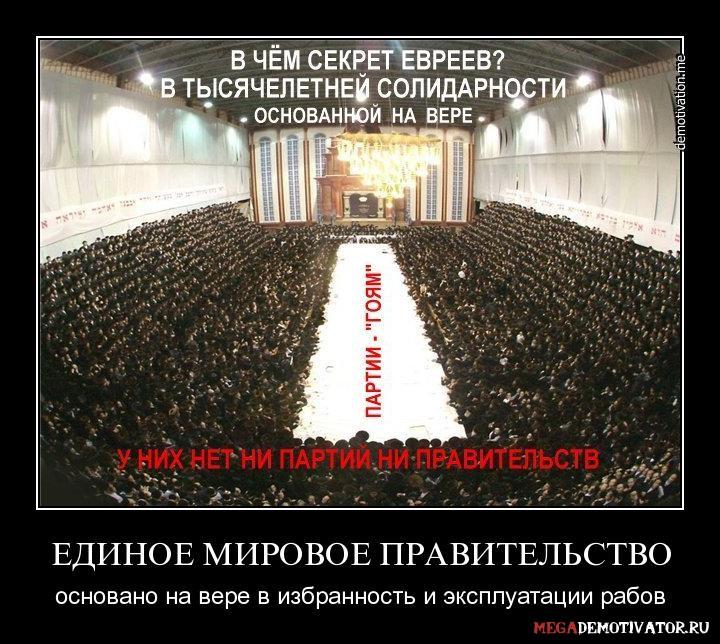 edinoe-mirovoe-pravitelstvo-osnovano-na-vere-v_1