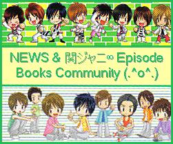 NEWS & 関ジャニ∞ Episode Book Community