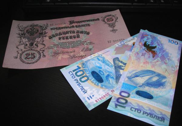 Сочи банкноты